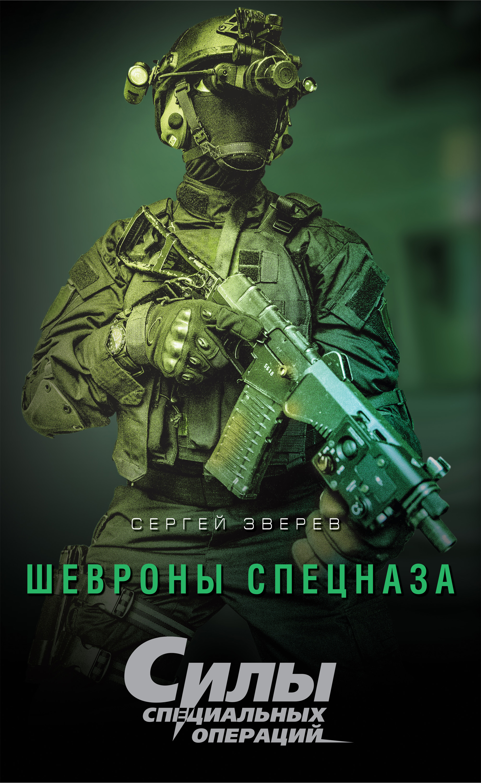 Шевроны спецназа