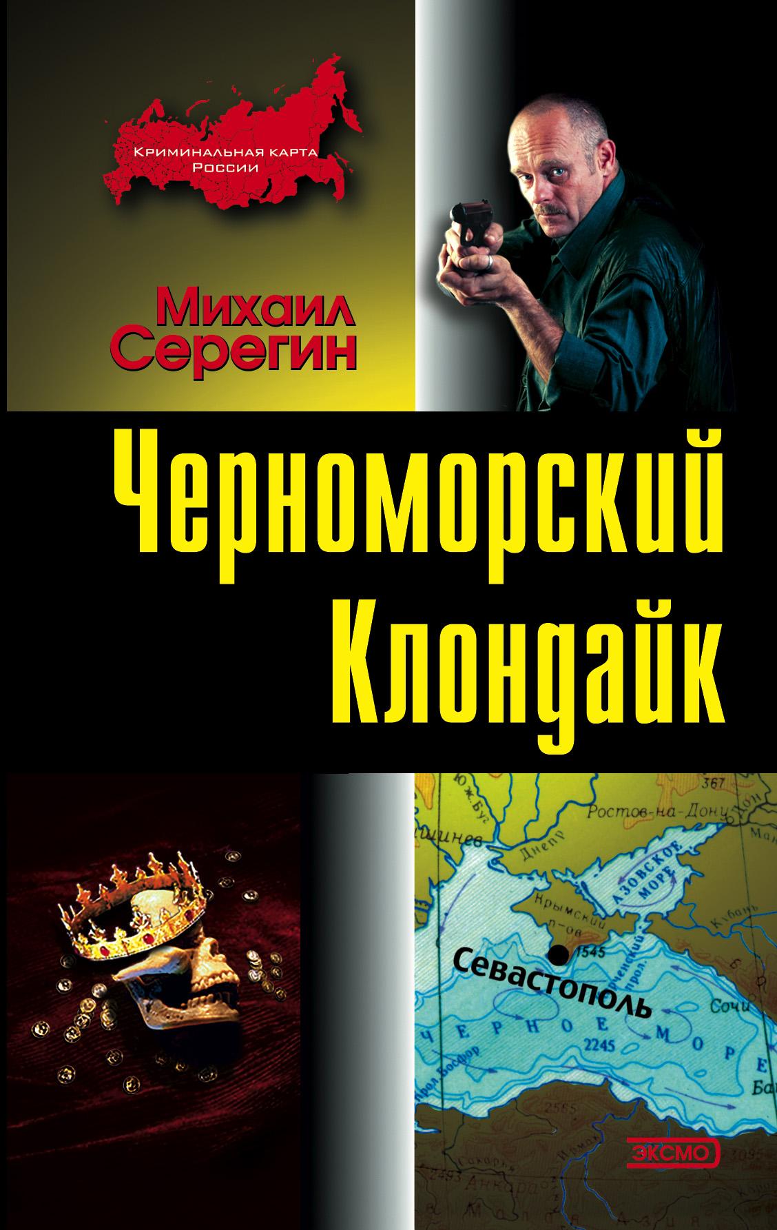 Черноморский Клондайк