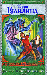 Десятое Правило Волшебника, или Призрак