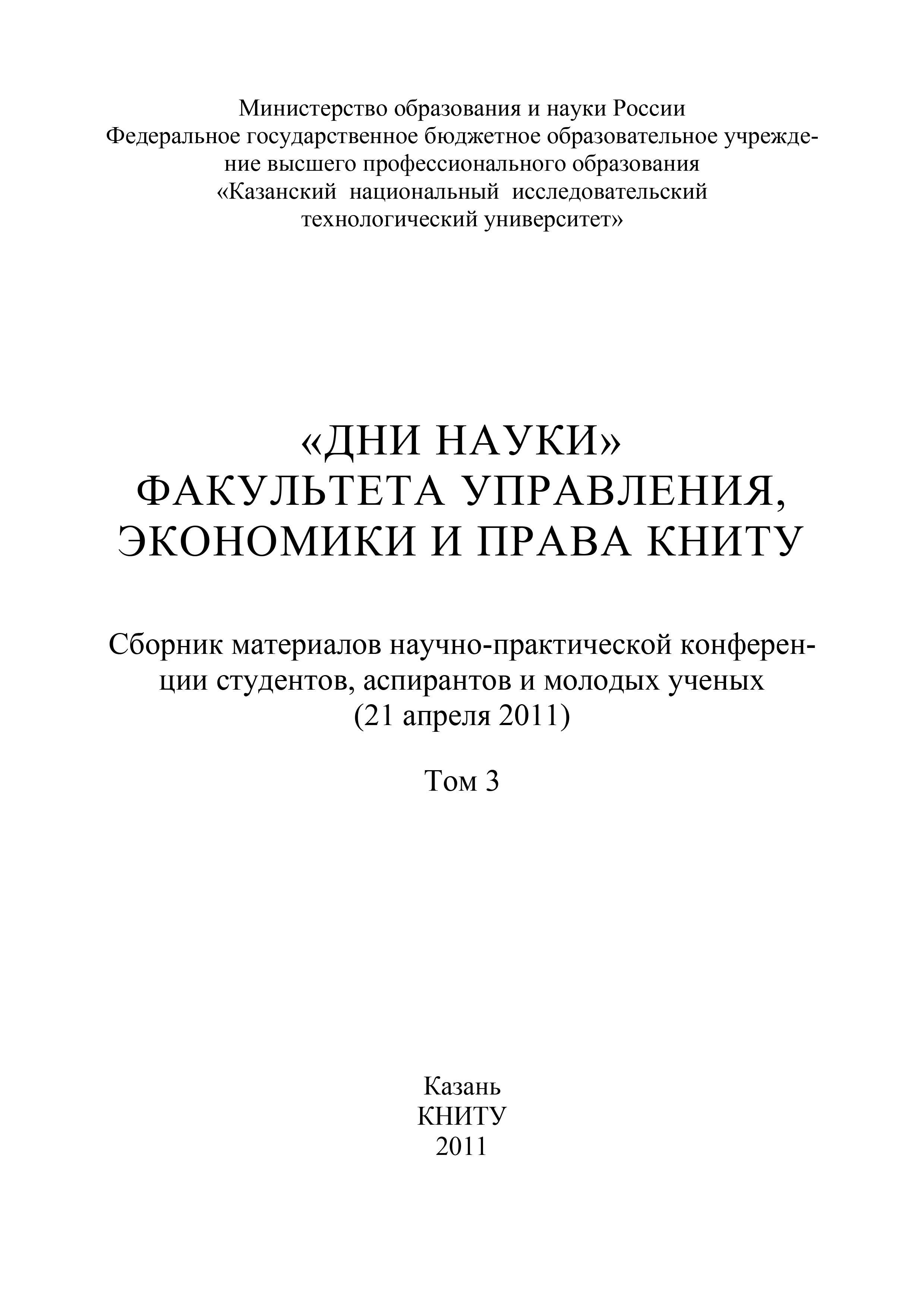 «Дни науки» факультета управления, экономики и права КНИТУ. В 3 т. Том 3