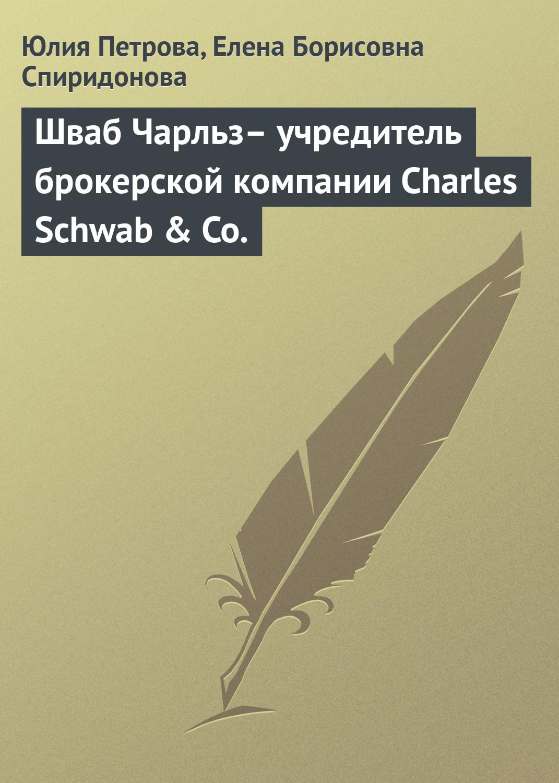 Шваб Чарльз– учредитель брокерской компании Charles Schwab & Co.