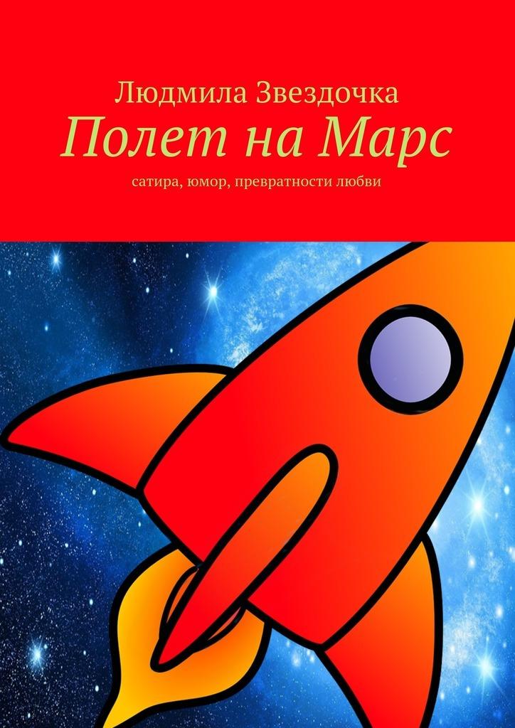 Полет наМарс