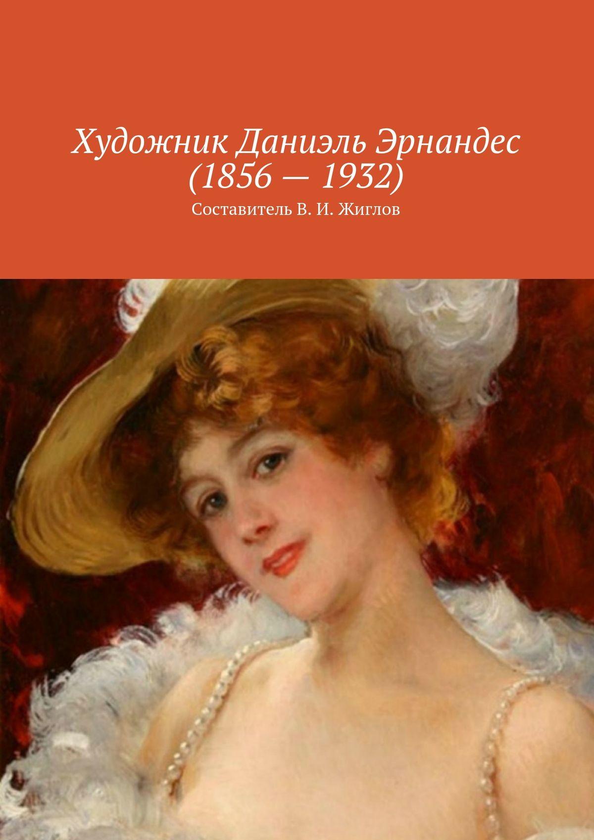 Художник Даниэль Эрнандес(1856–1932)