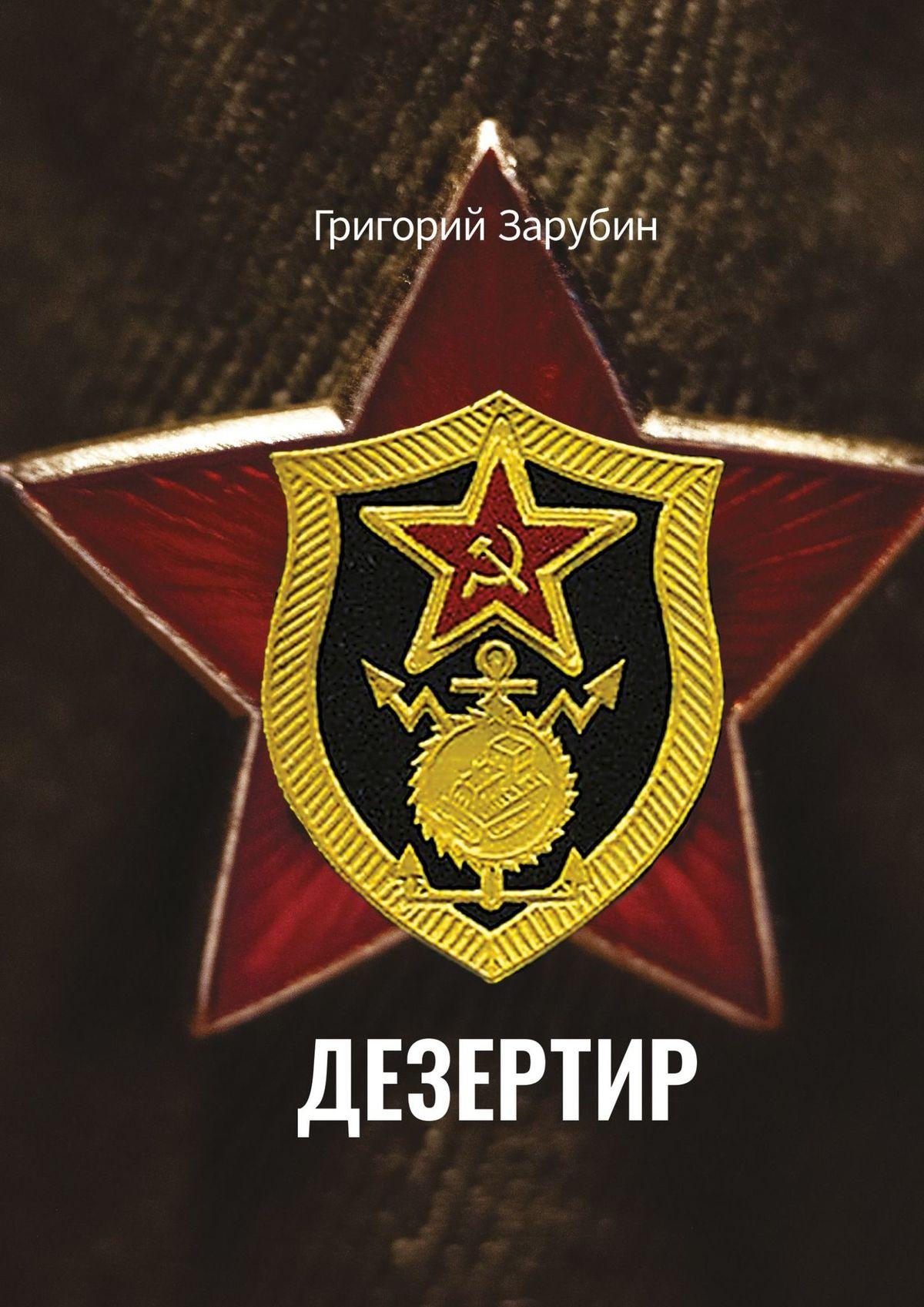 Дезертир. Солдатский роман