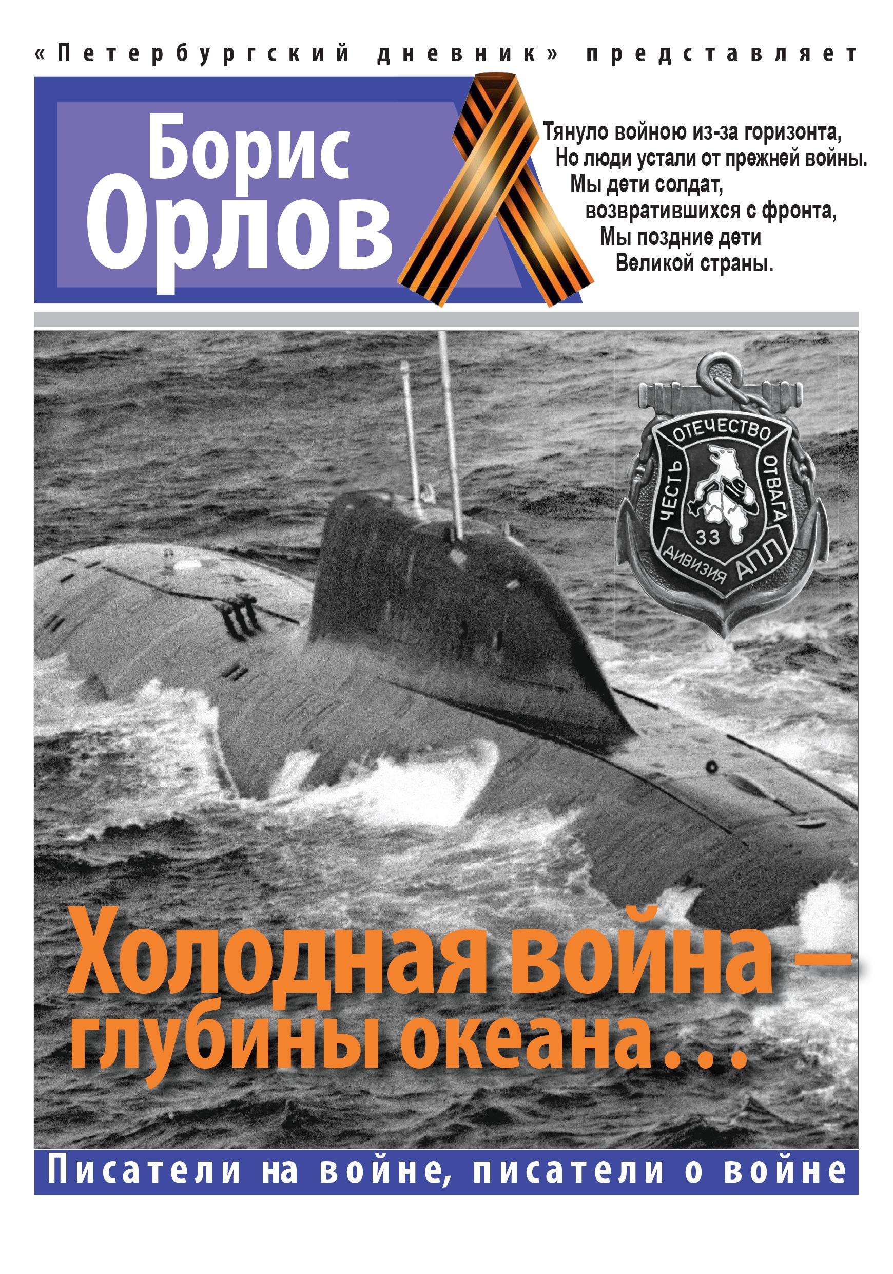 Холодная война – глубины океана…