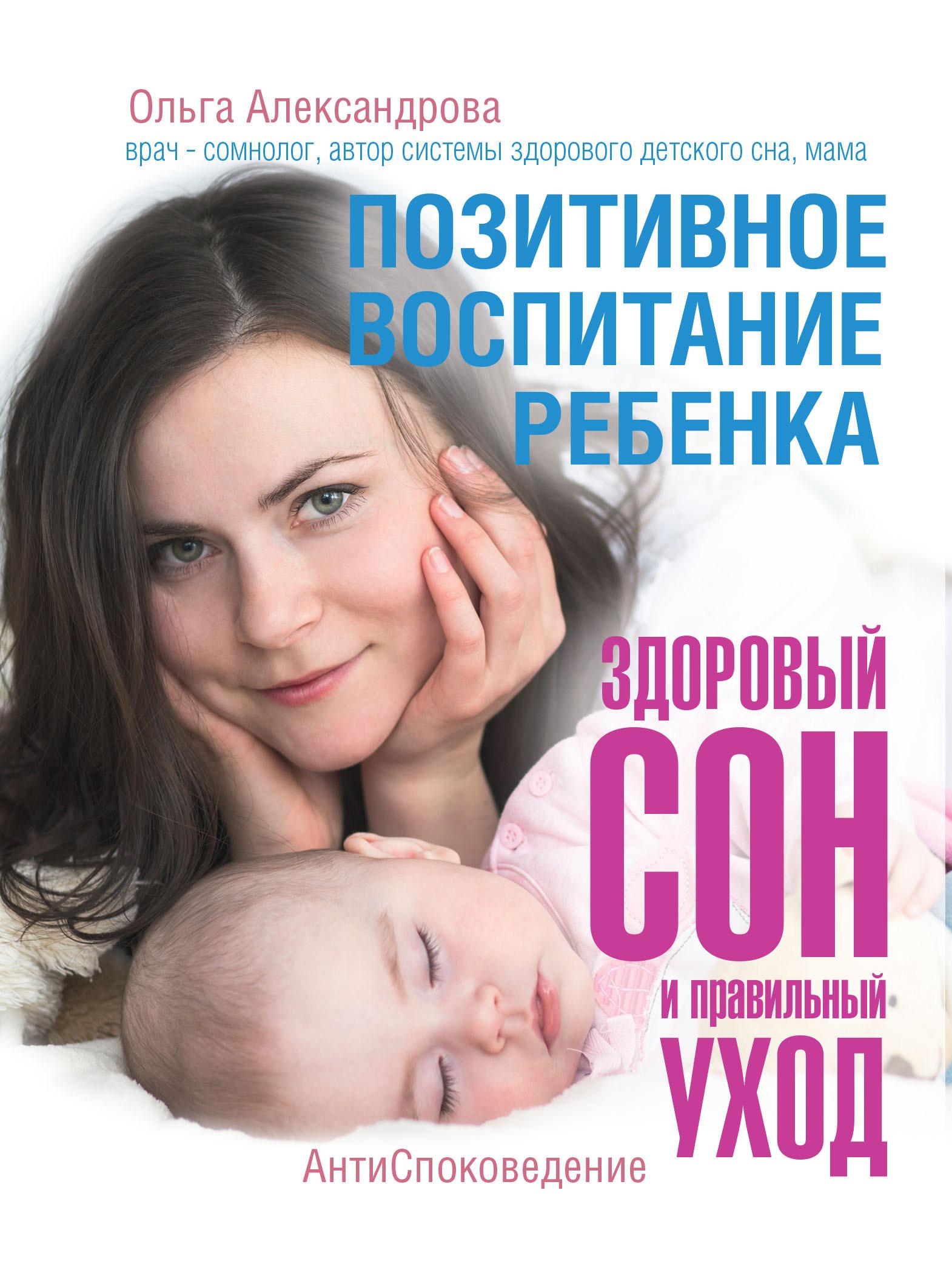Позитивное воспитание ребенка: здоровый сон и правильный уход