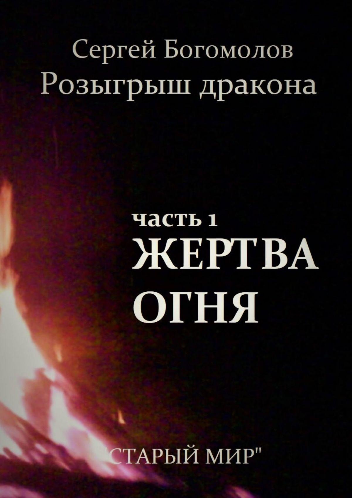 Розыгрыш дракона. Часть 1. Жертва огня