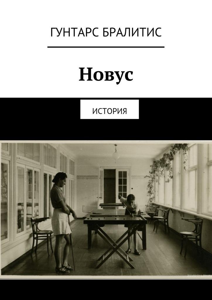 Новус. История