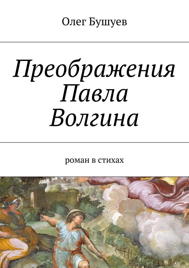 Преображения Павла Волгина. роман встихах