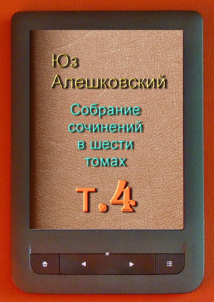Собрание сочинений вшести томах. Том4