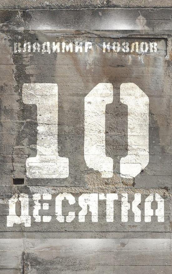 Десятка (сборник)