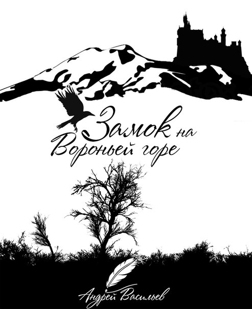 Замок на Вороньей горе