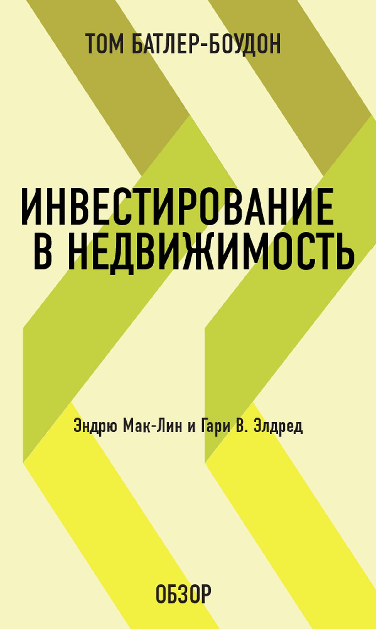 Книга о том как правильно инвестировать кредит взять в городе белореченске