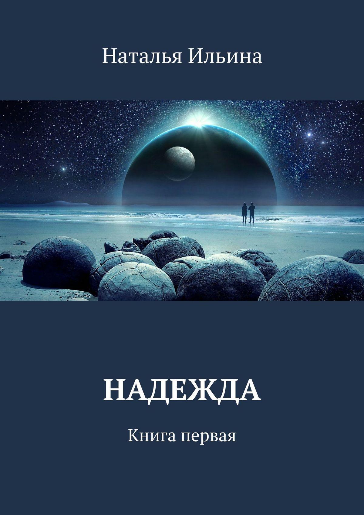 Надежда. Книга первая