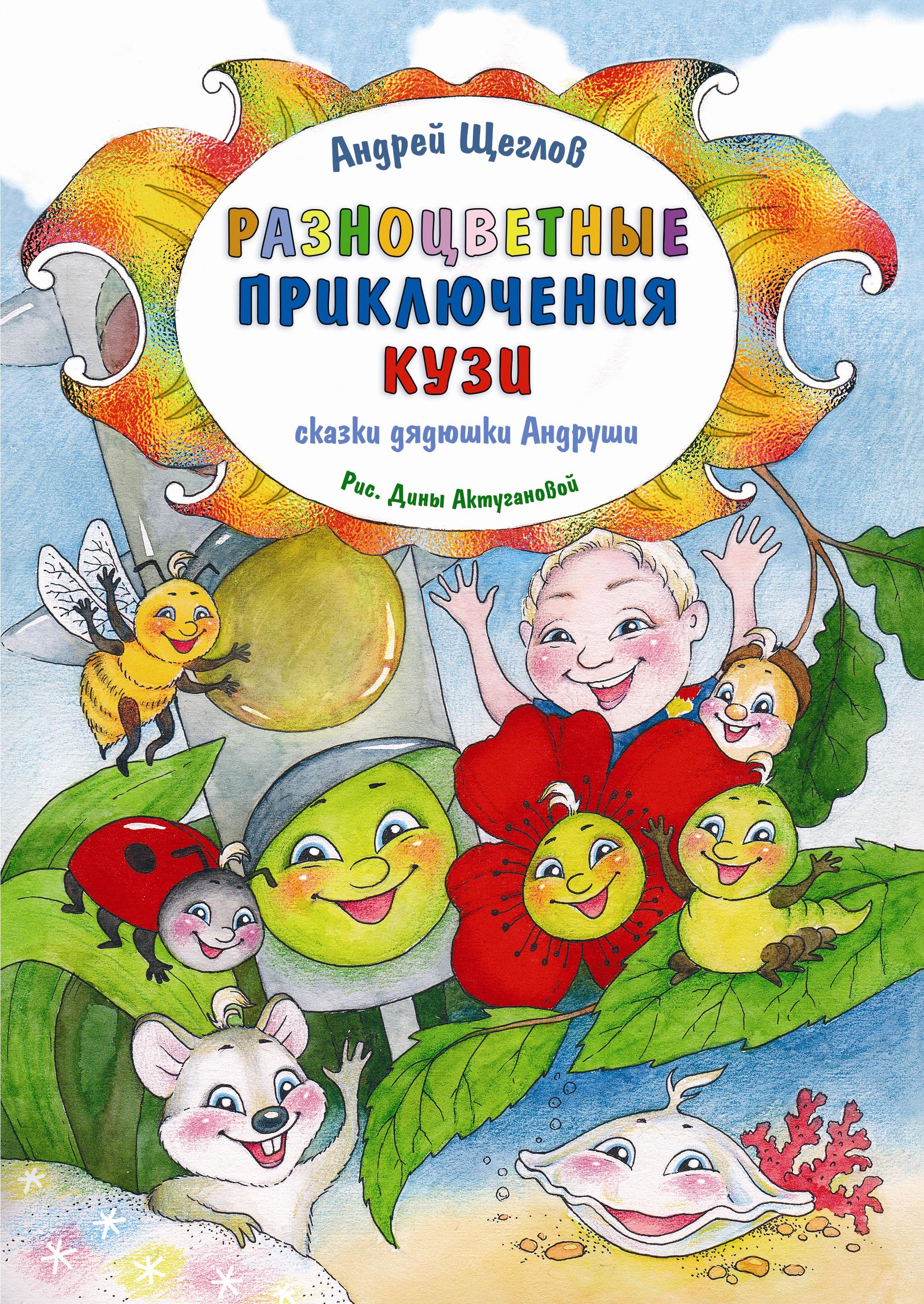 Андрей Щеглов, Разноцветные приключения Кузи – читать онлайн ... 3d1fb4501d5