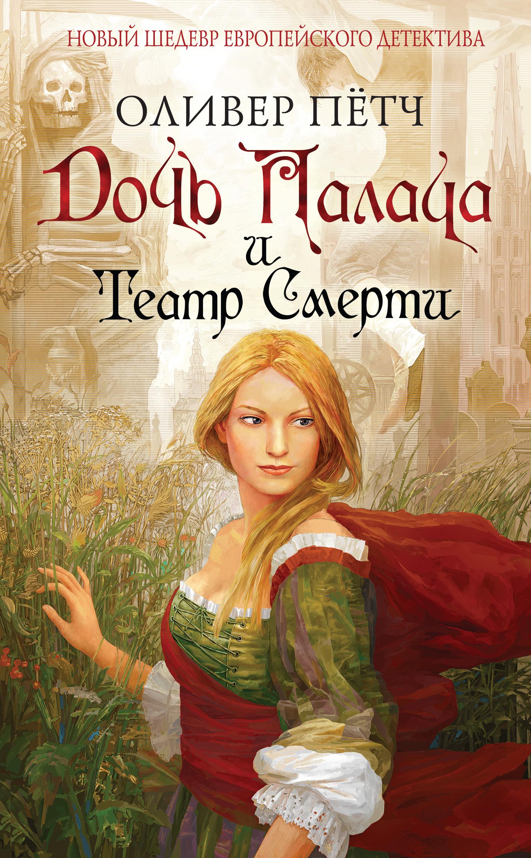 Книга дочь палача и совет двенадцати оливер пётч купить, скачать.