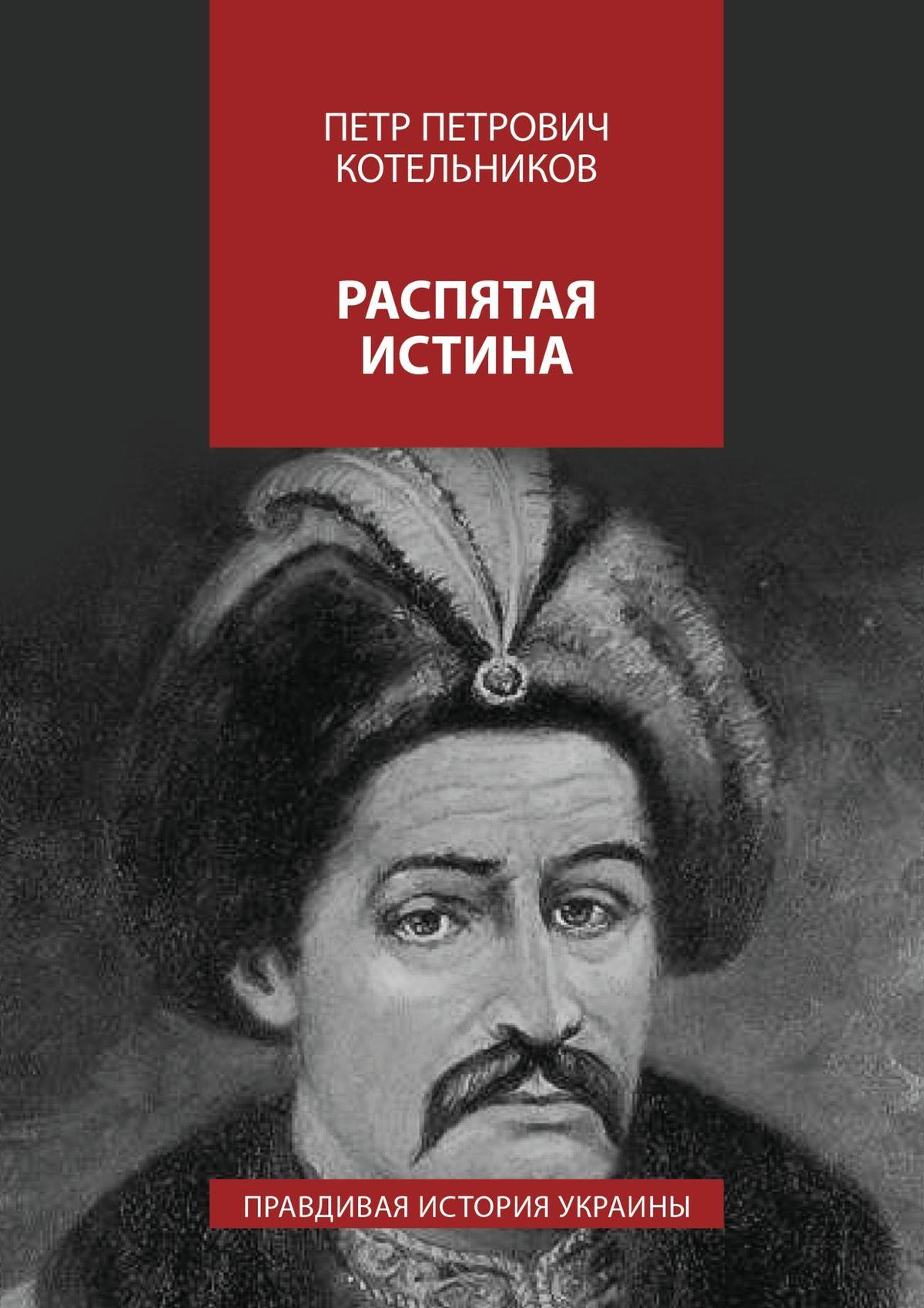 Распятая истина. Правдивая история Украины