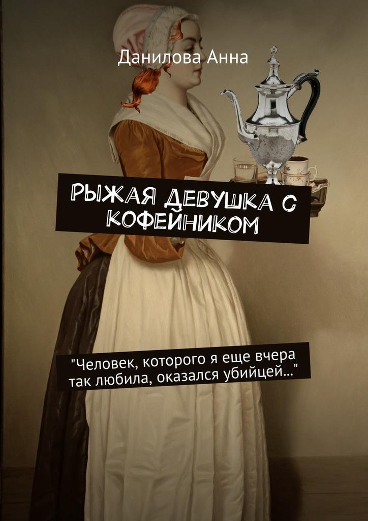 Рыжая девушка с кофейником