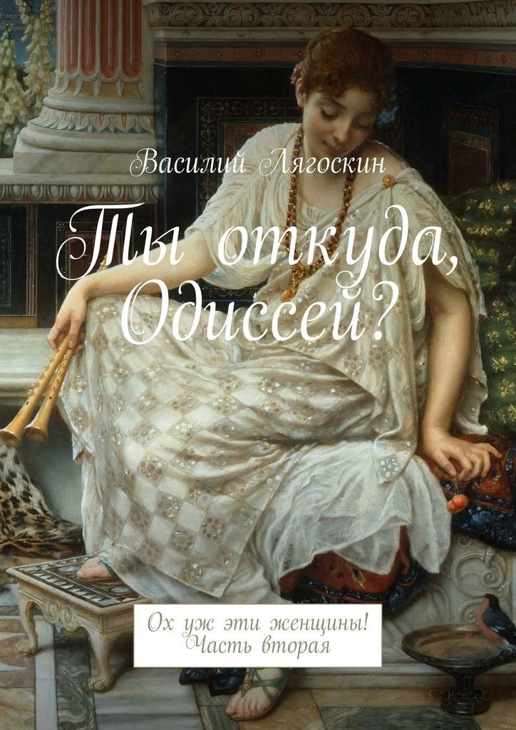 Ты откуда, Одиссей? Ох уж эти женщины! Часть вторая