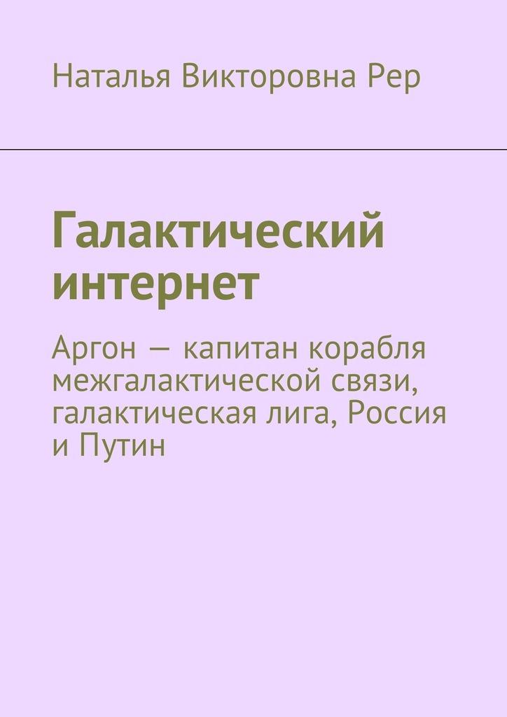 Галактический интернет. Аргон– капитан корабля межгалактической связи, галактическая лига, Россия иПутин