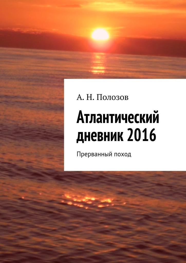 Атлантический дневник2016. Прерванный поход