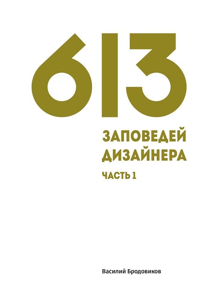 613заповедей дизайнера. Часть1