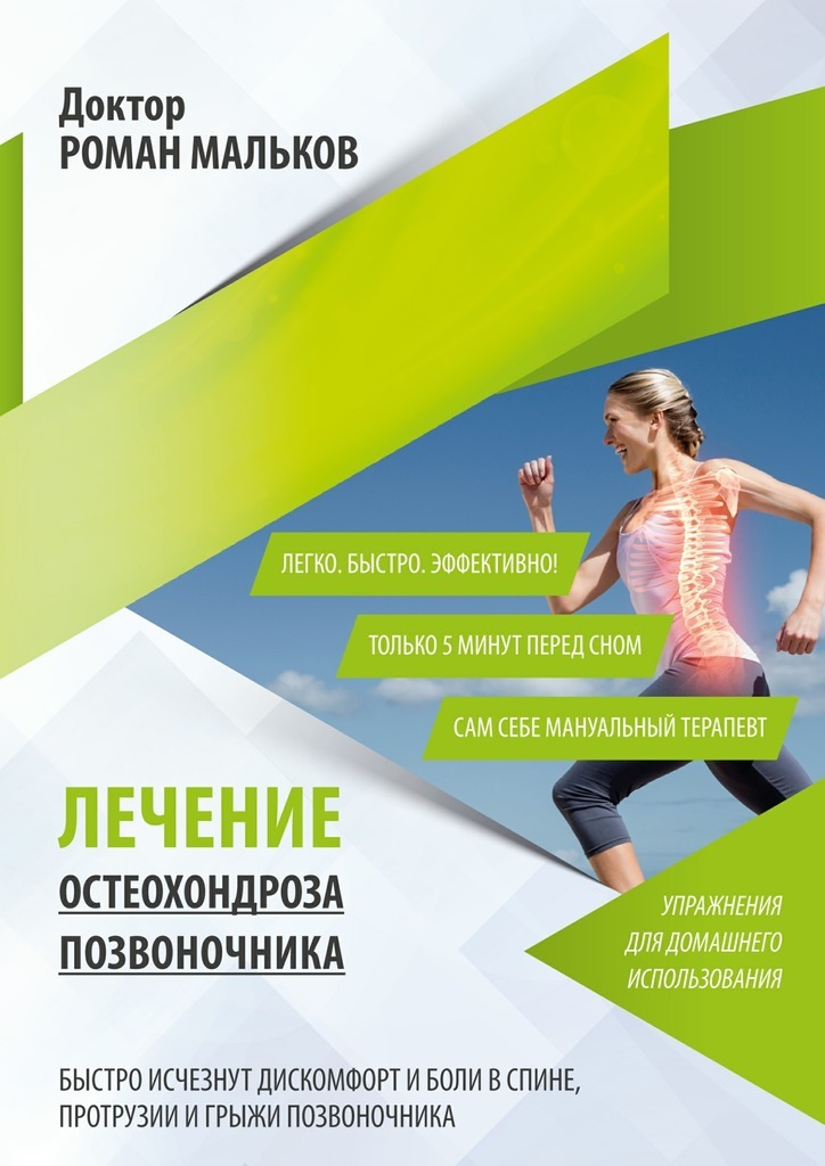 Лечение остеохондроза позвоночника. Упражнения для домашнего использования