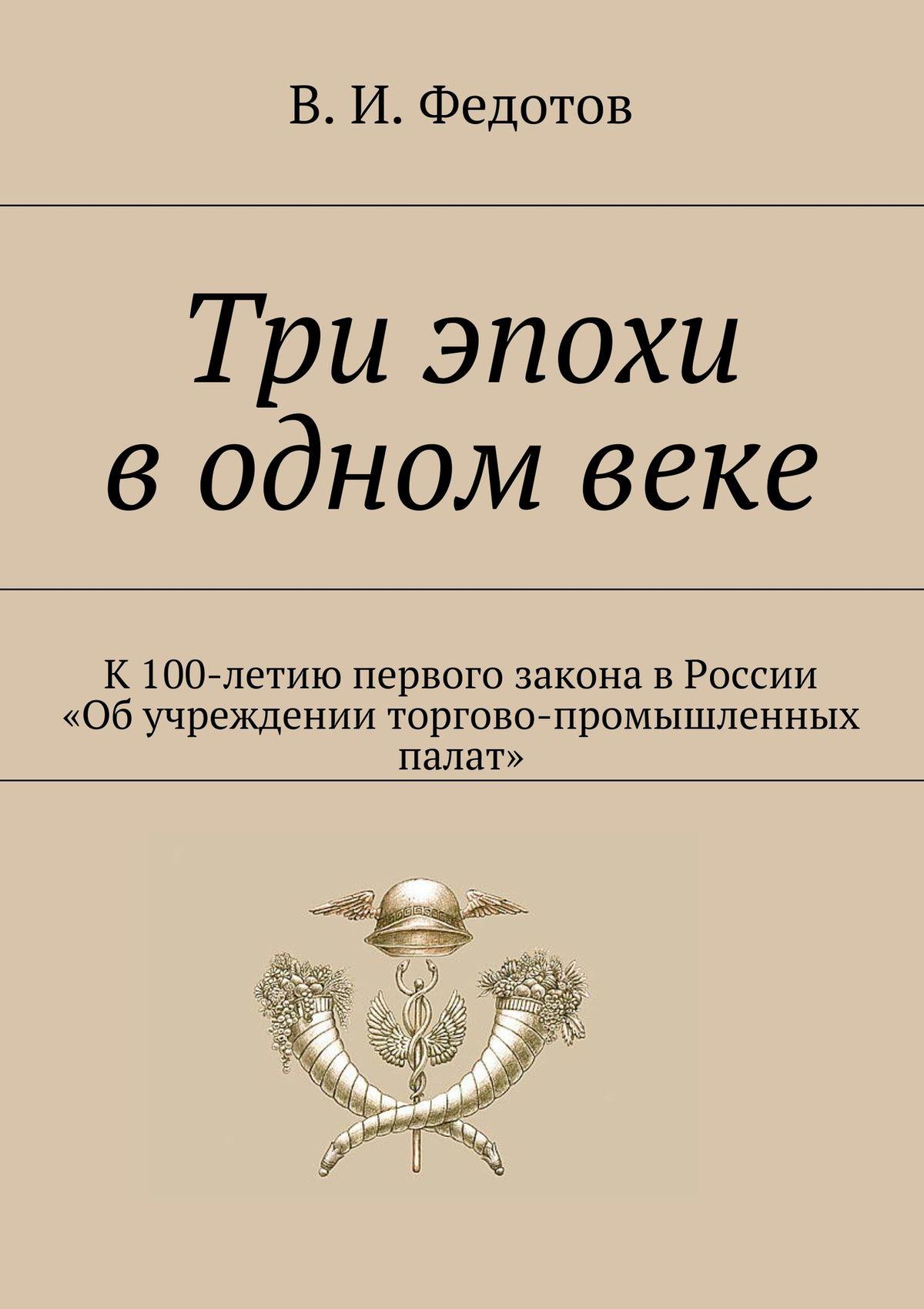 Три эпохи в одном веке. К100-летию первого закона вРоссии «Об учреждении торгово-промышленных палат»