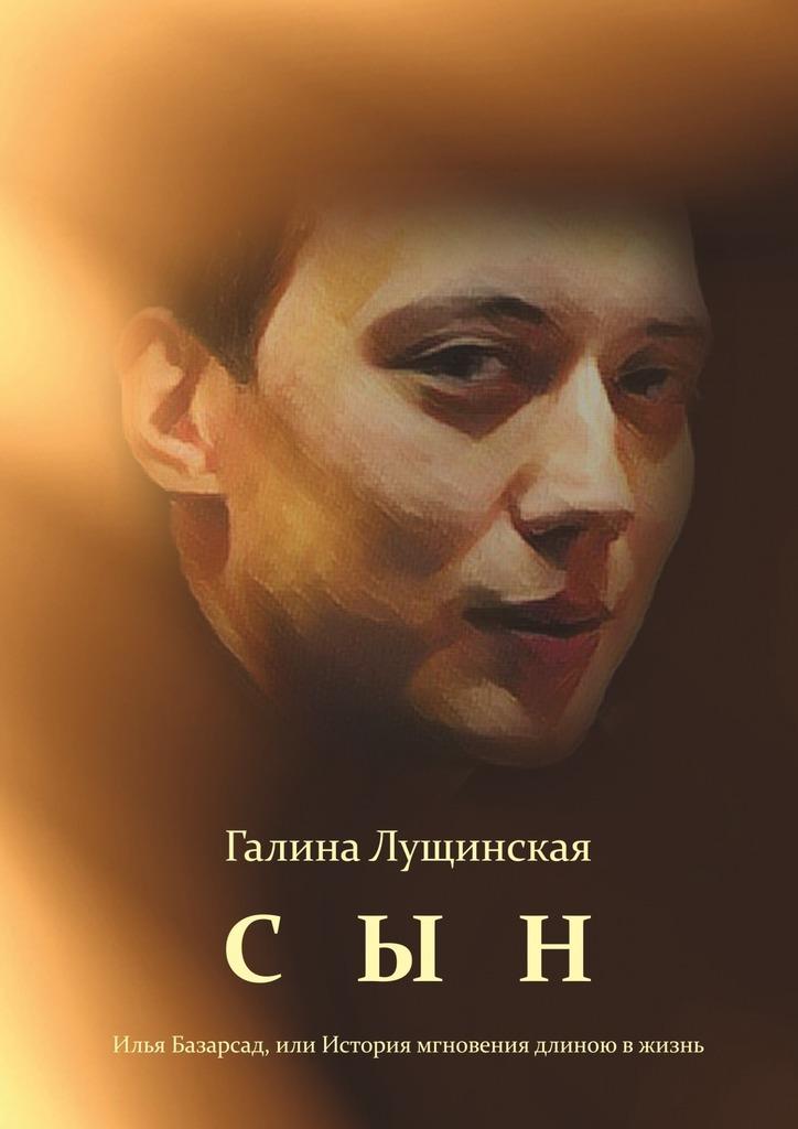 Сын. Илья Базарсад, или История мгновения длиною в жизнь