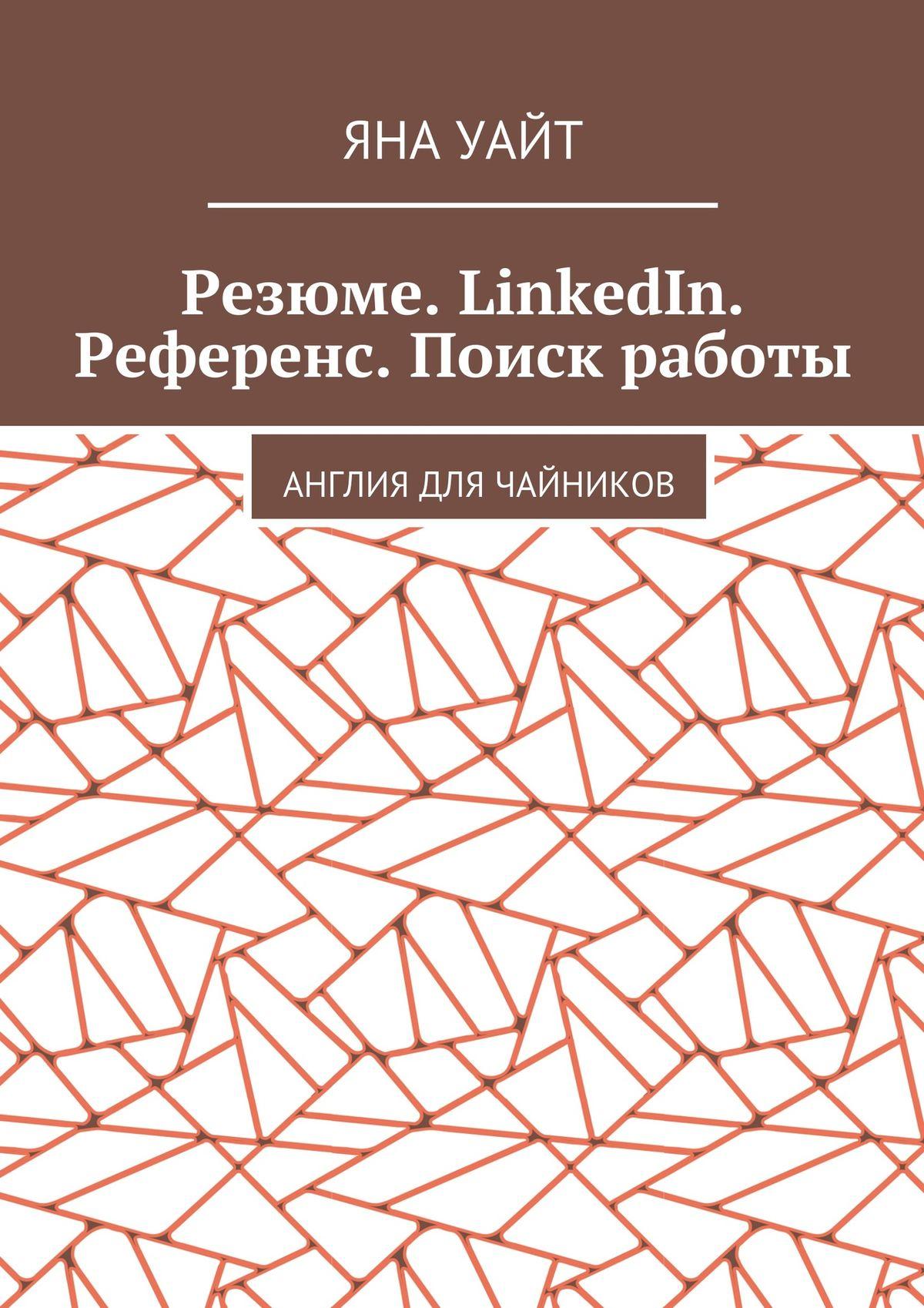 Резюме. LinkedIn. Референс. Поиск работы