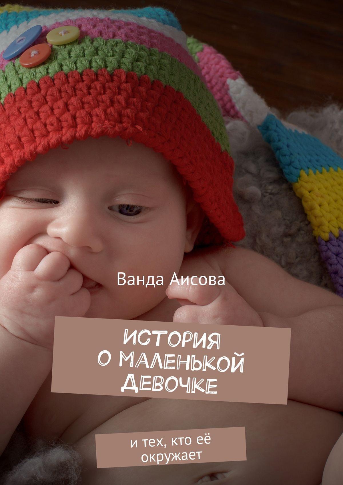 История о маленькой Девочке. итех, кто её окружает