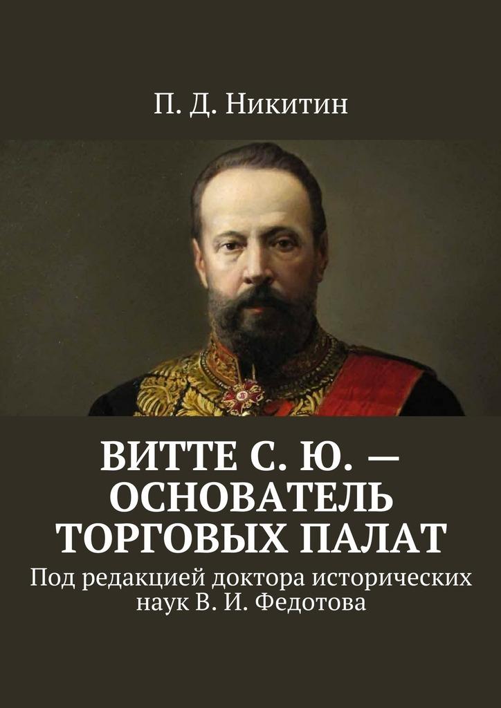 ВиттеС.Ю.– основатель торговых палат. Под редакцией доктора исторических наук В.И.Федотова