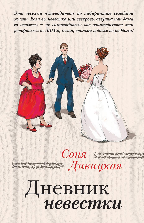 Невестка и девушка