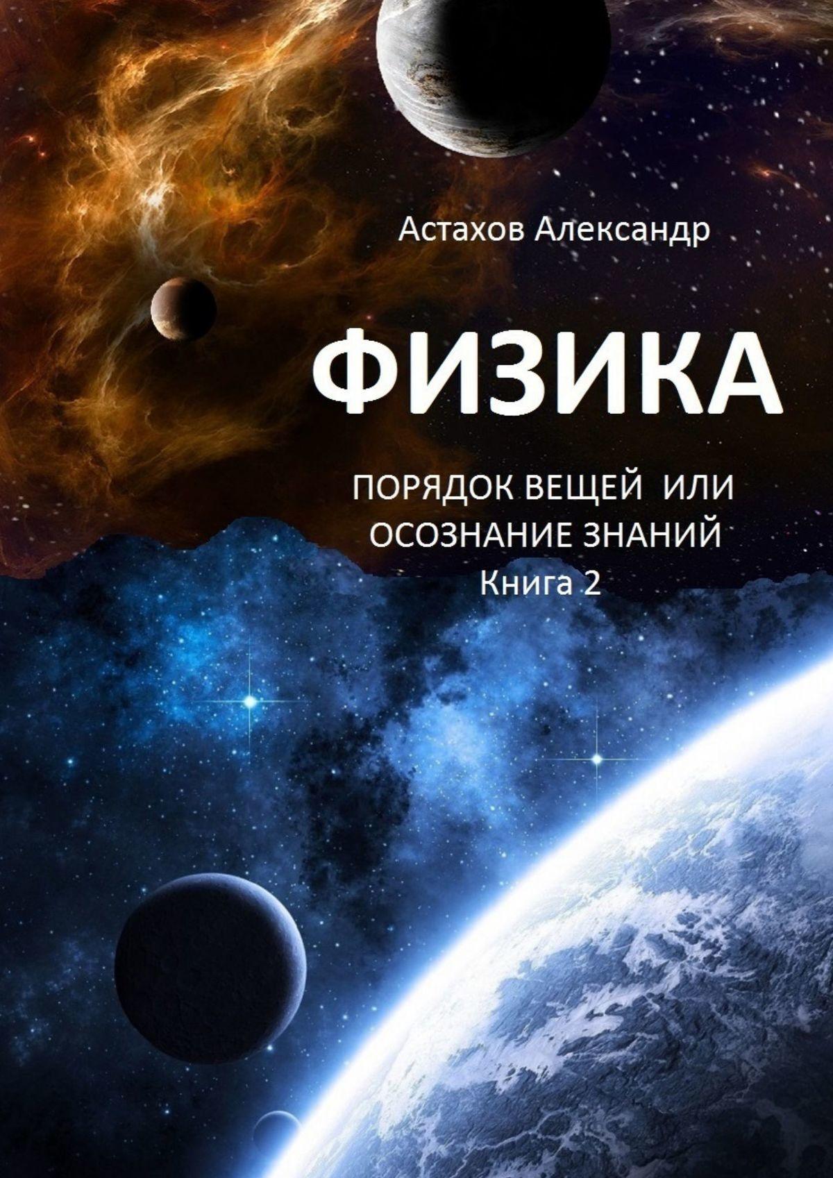 Физика. Порядок вещей, или Осознание знаний. Книга 2