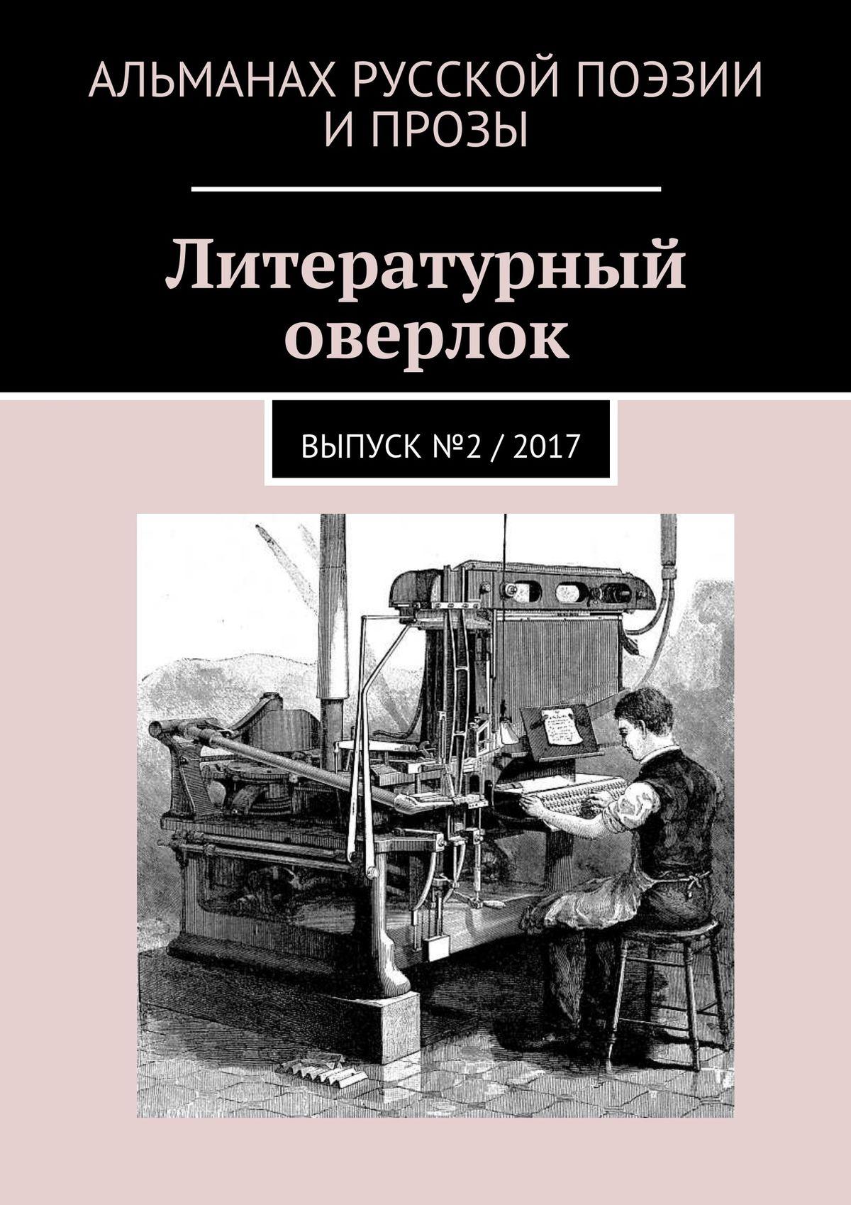 Литературный оверлок. Выпуск№2 / 2017