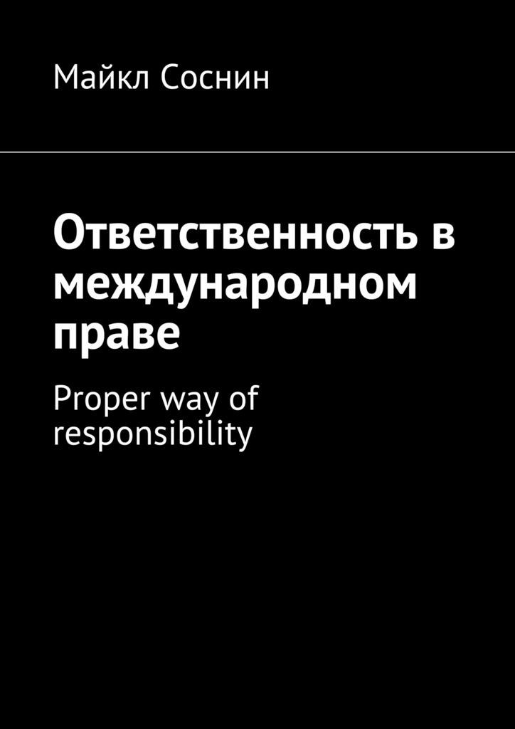Ответственность в международном праве. Proper way of responsibility