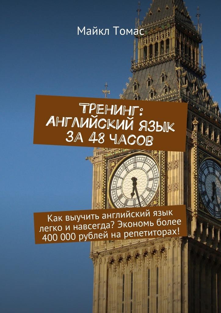 Тренинг: Английский язык за48часов. Как выучить английский язык легко инавсегда? Экономь более 400000рублей нарепетиторах!