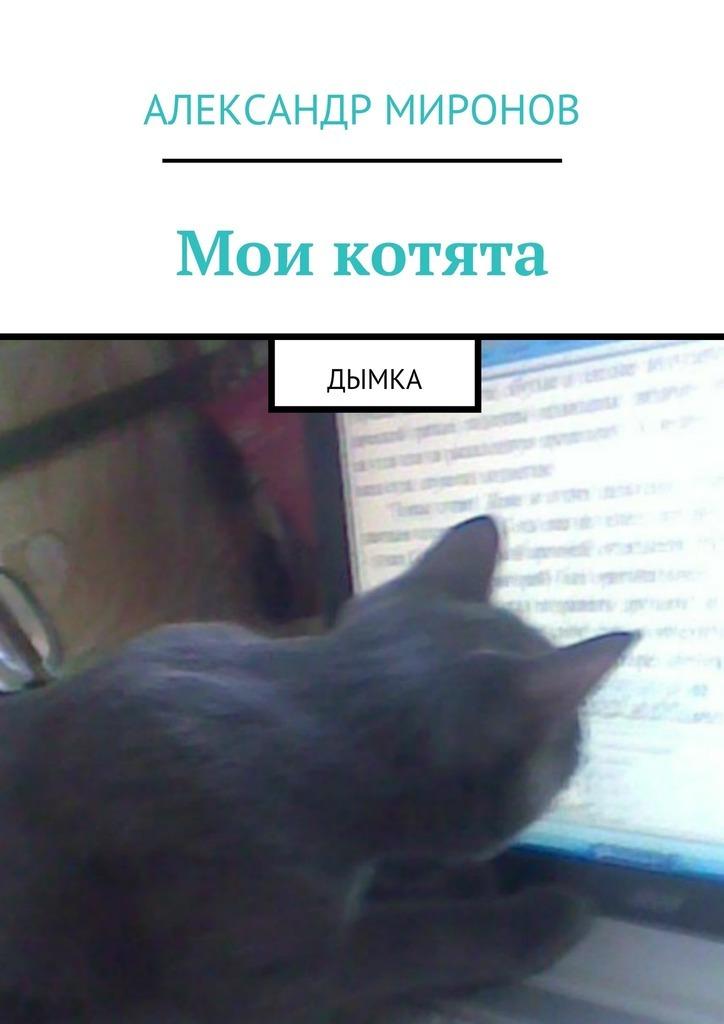 Мои котята. Дымка