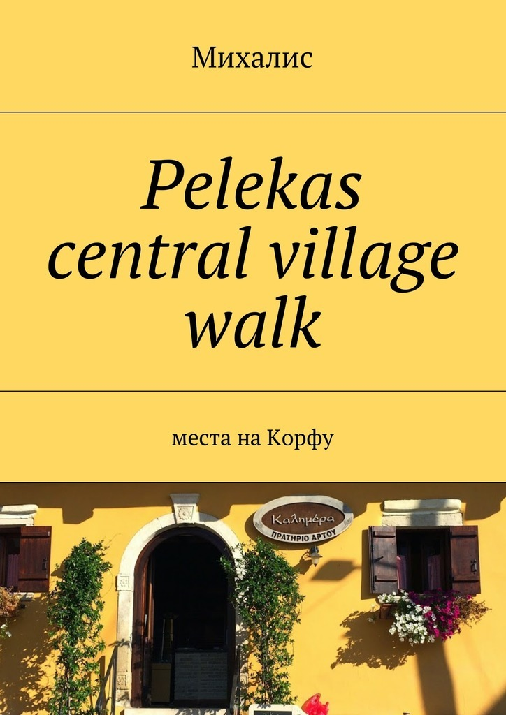 Pelekas central village walk. Места наКорфу