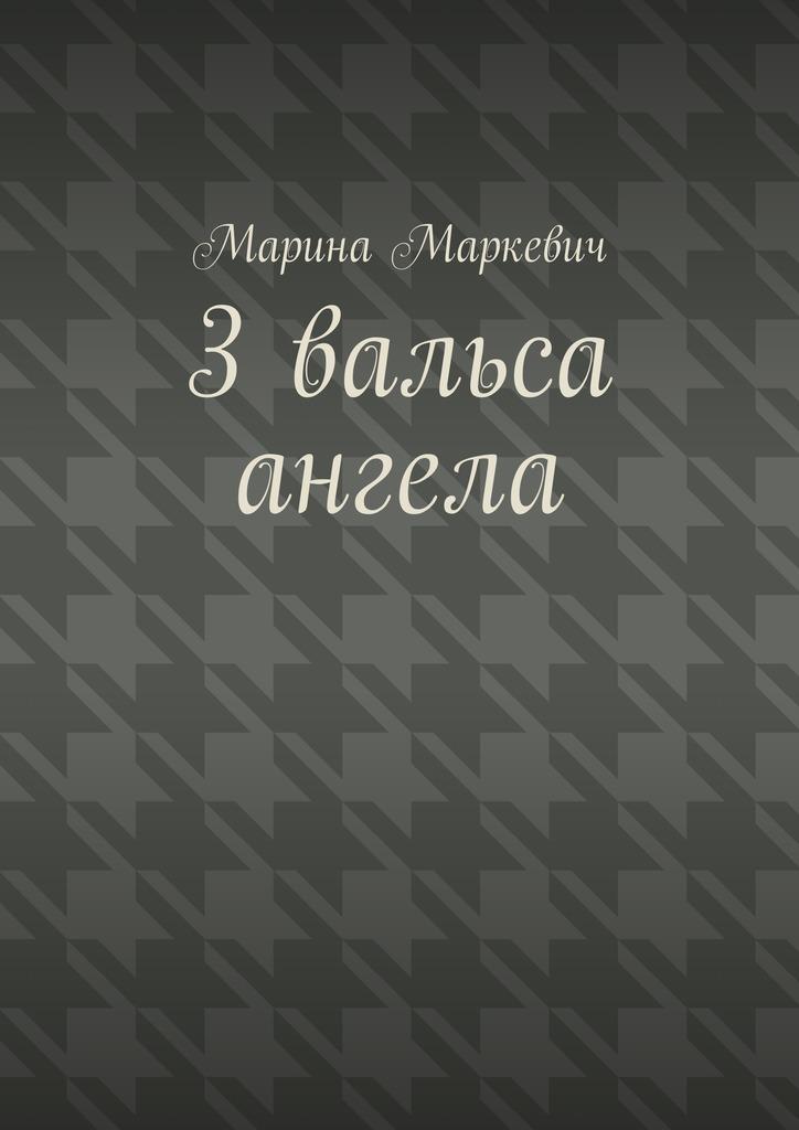 3вальса ангела. Притча