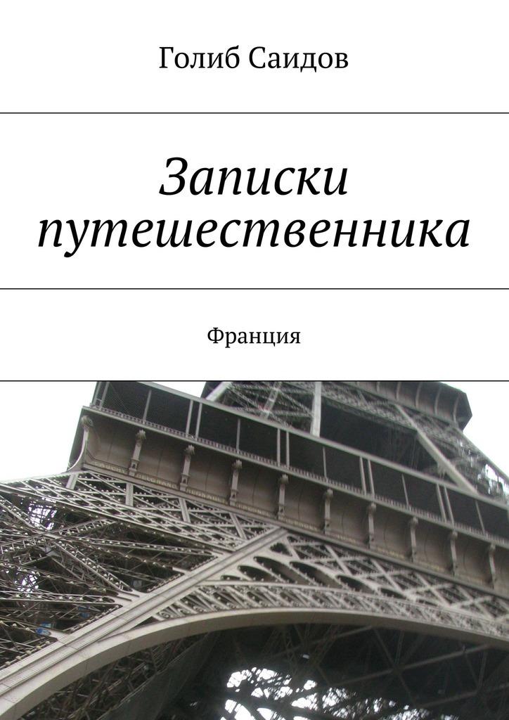 Записки путешественника. Франция