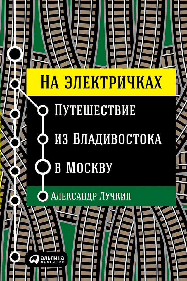 На электричках: Путешествие из Владивостока в Москву
