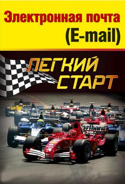 Электронная почта (e-mail). Легкий старт