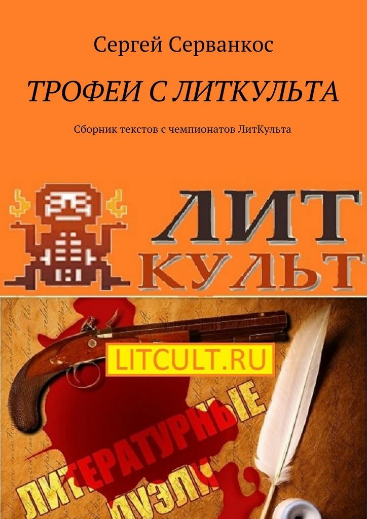 Трофеи с ЛитКульта. Сборник текстов счемпионатов ЛитКульта