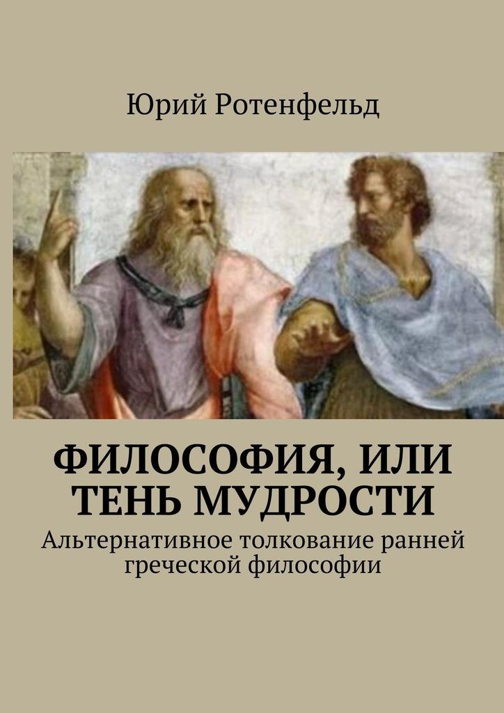 Философия, или Тень мудрости. Альтернативное толкование ранней греческой философии