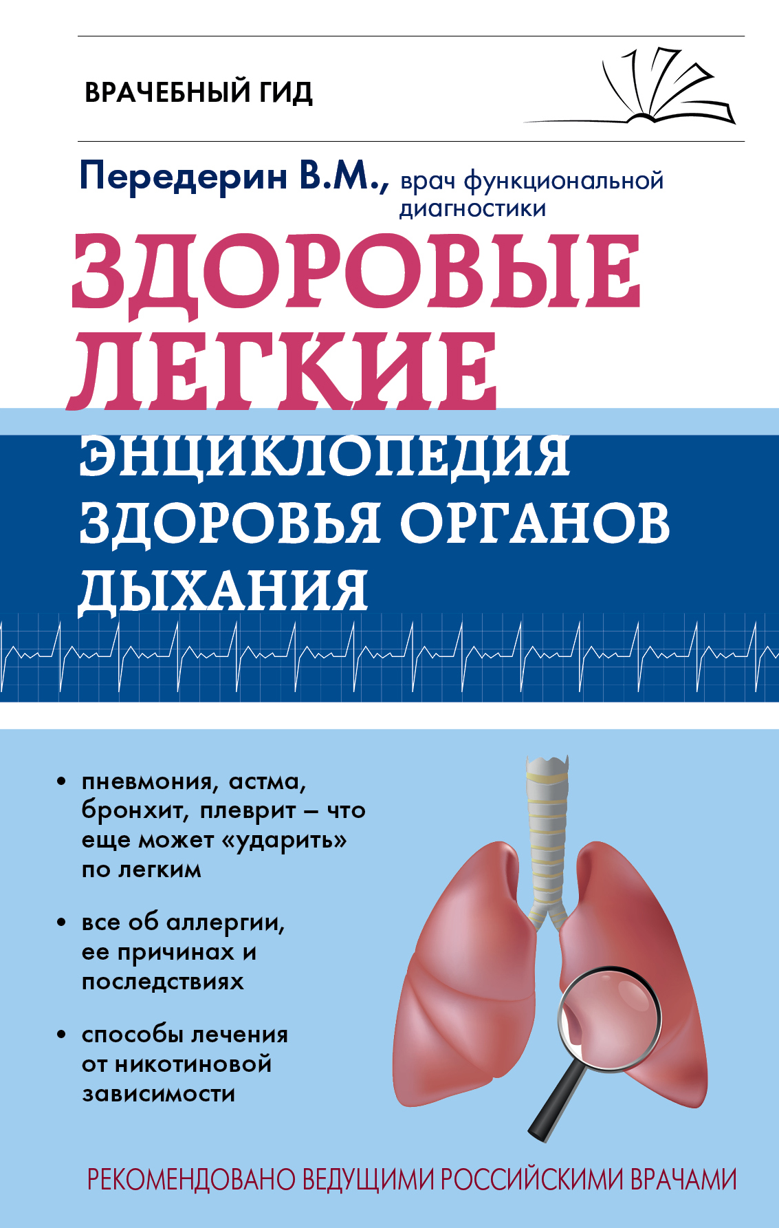 Здоровые легкие. Энциклопедия здоровья органов дыхания
