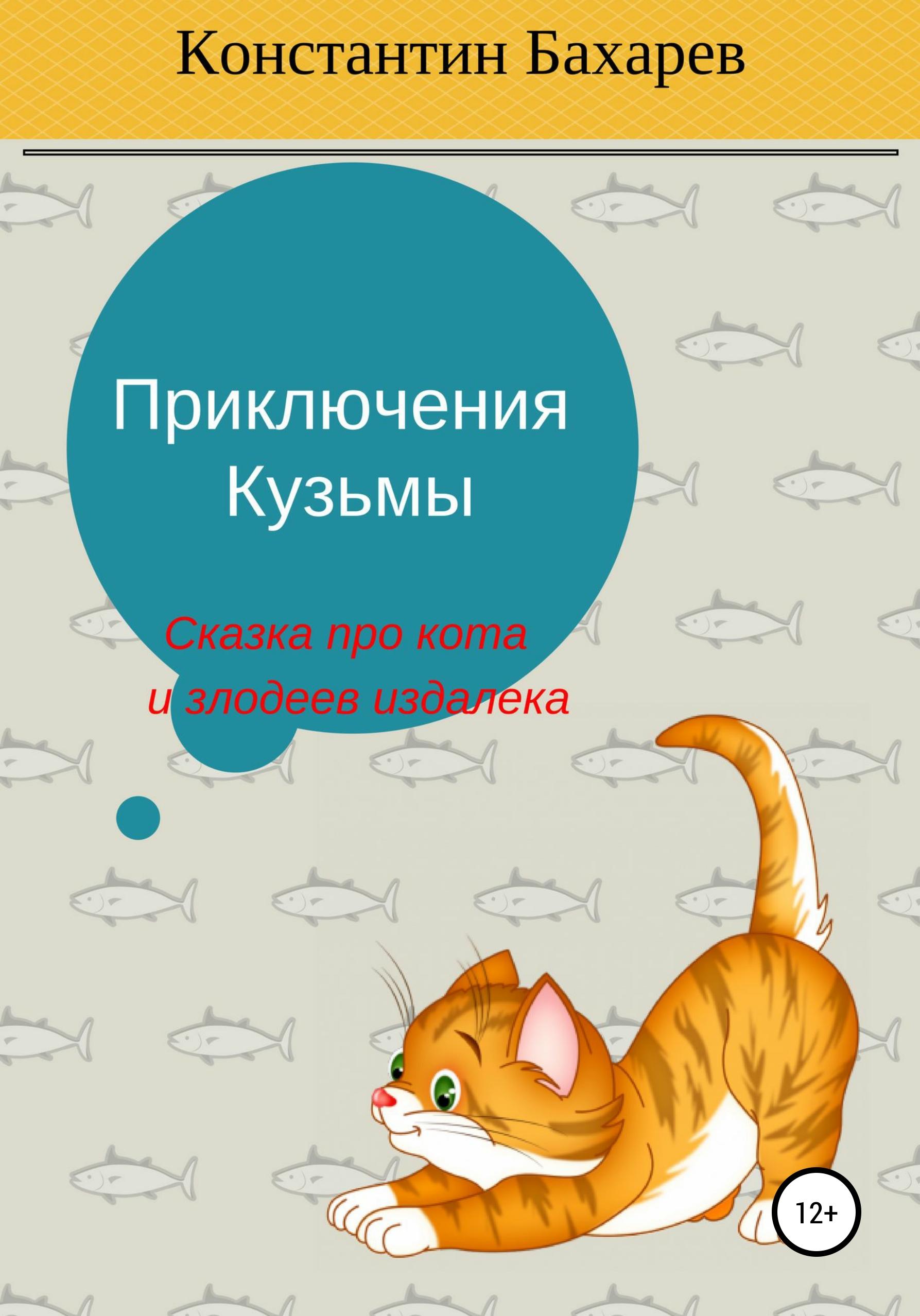 Приключения Кузьмы