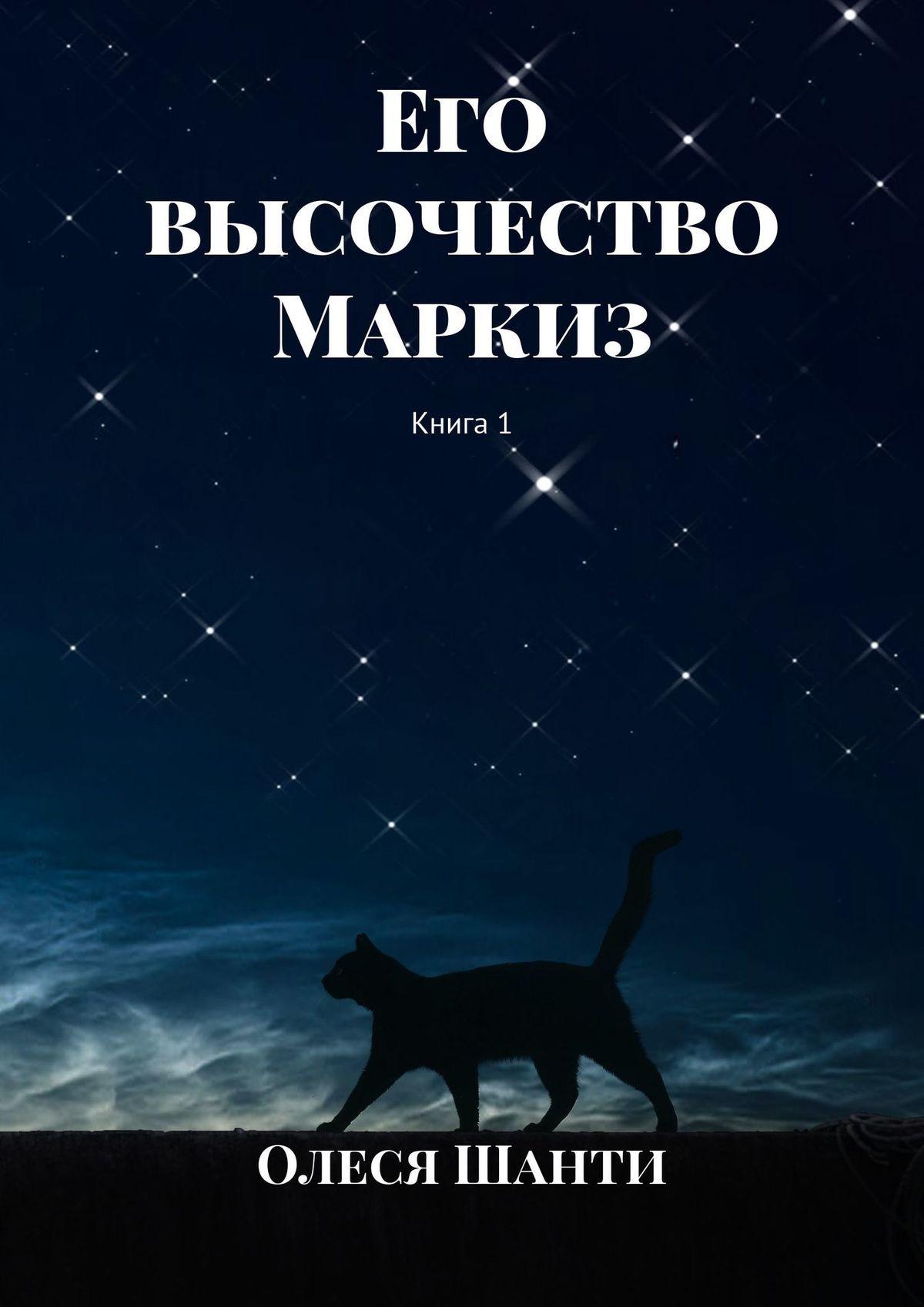 Его высочество Маркиз. Книга 1