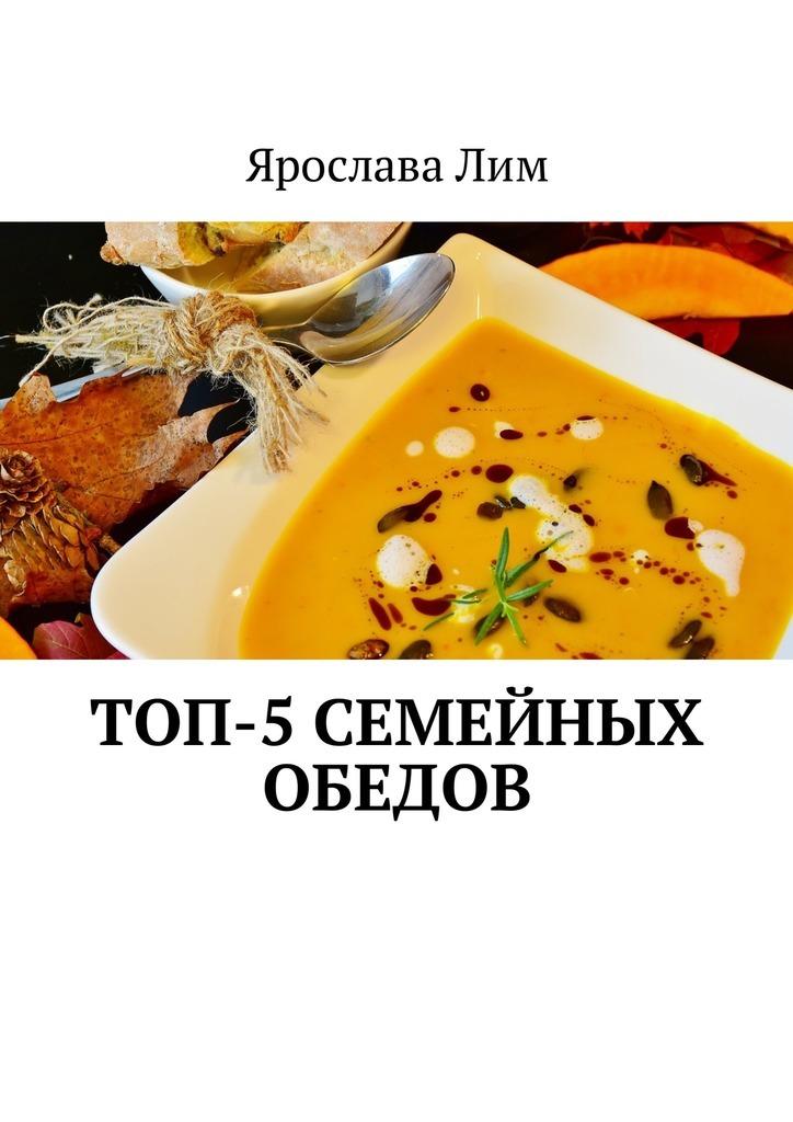Топ-5семейных обедов