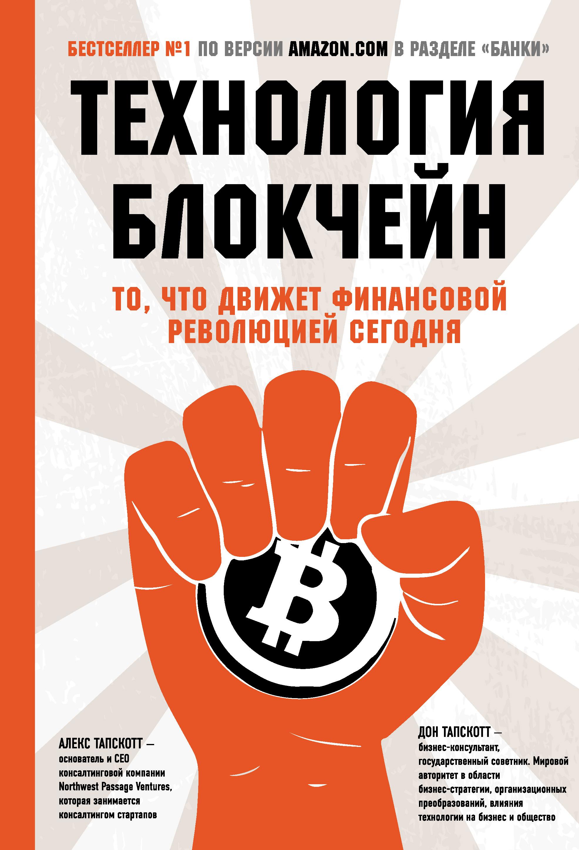 Технология блокчейн